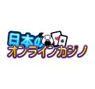 日本のオンラインカジノ.com's avatar